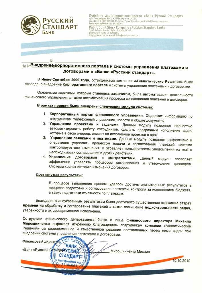 есть услуга рефинансирования в банке русский стандарт термобельем Часто термобельем